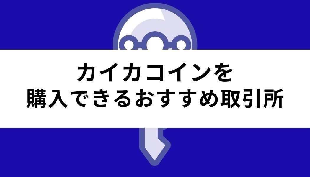 カイカコイン_おすすめ取引所