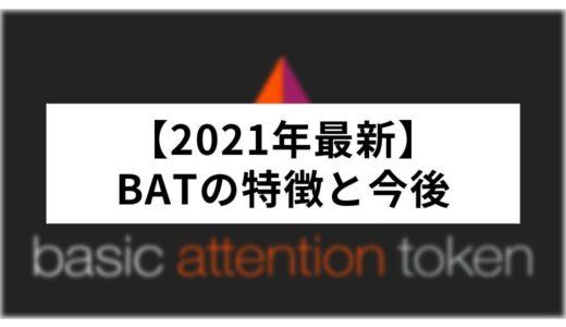 【2021年最新】BAT(ベーシック・アテンション・トークン)の特徴と今後の見通しは?徹底解剖