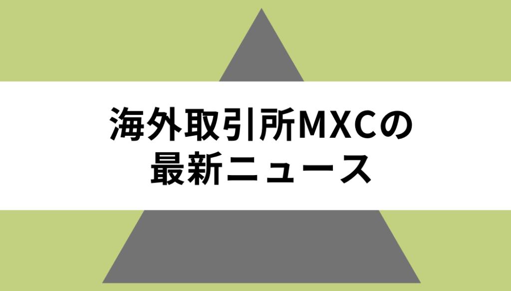 MEXC(MXC)_ニュース