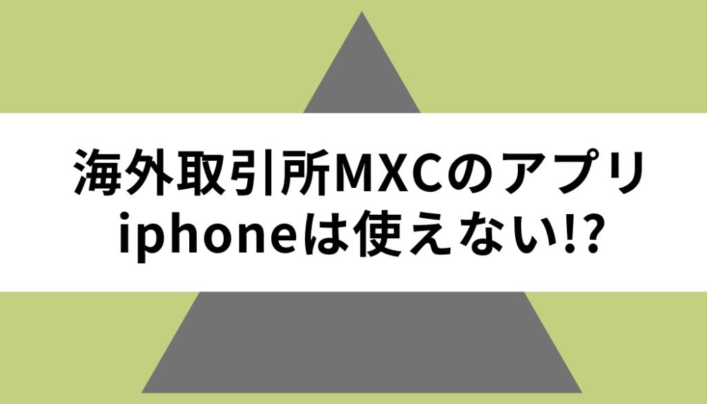 MEXC(MXC)_iPhone