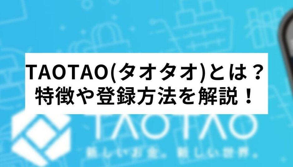 TAOTAO_TOP