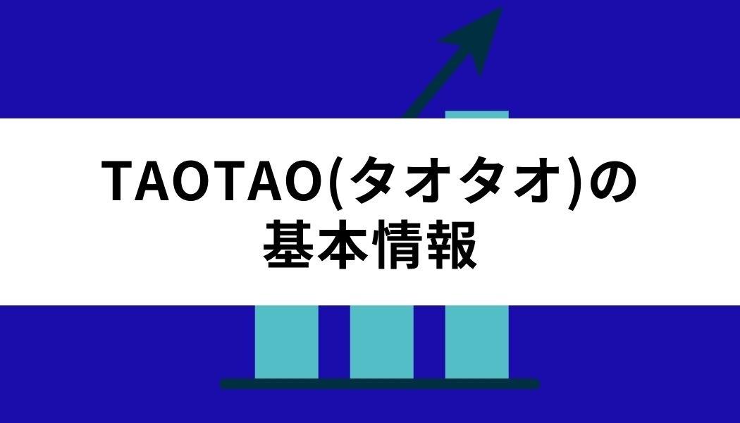TAOTAO_基本情報