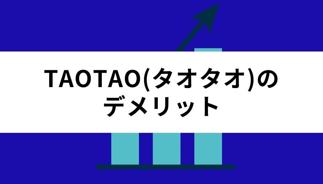 TAOTAO_デメリット
