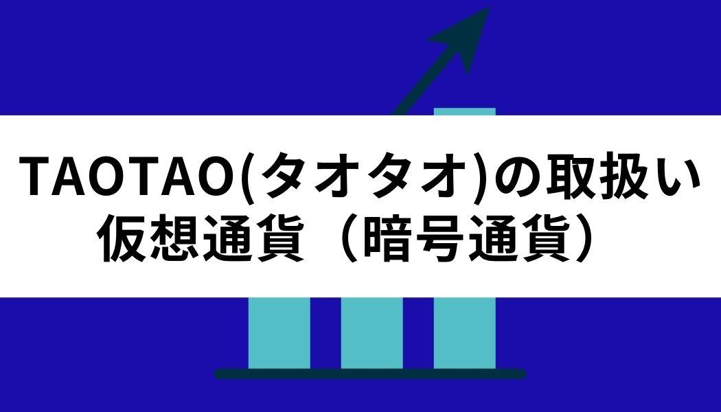 TAOTAO_取扱い