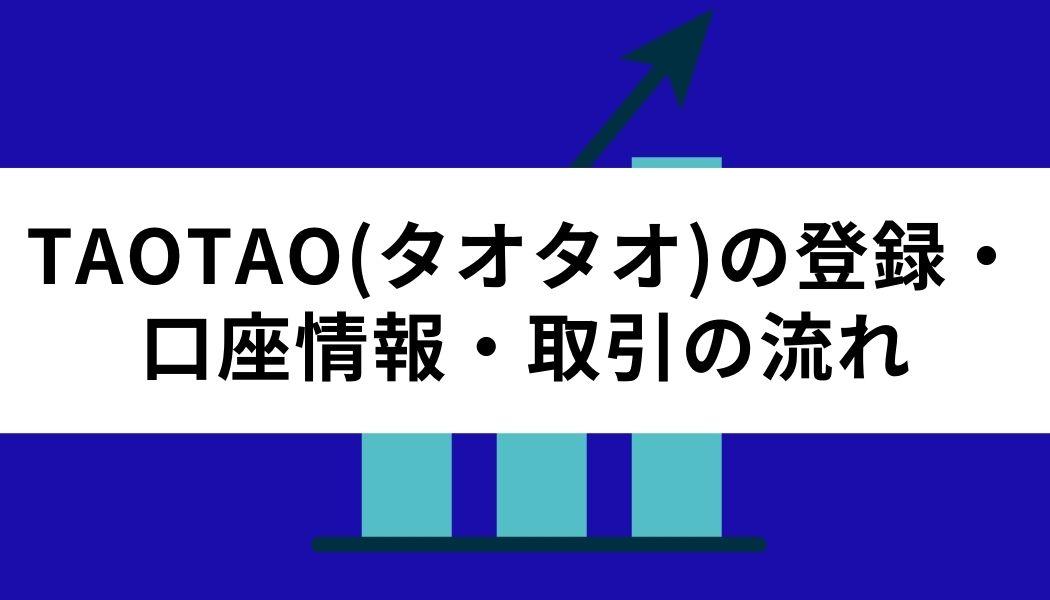 TAOTAO_フロー