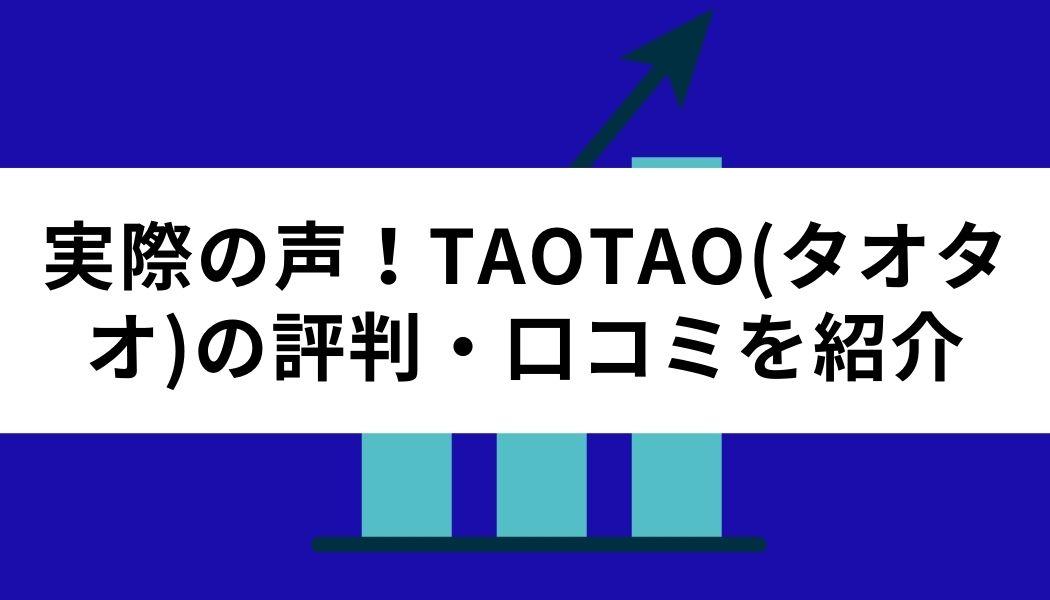TAOTAO_クチコミ