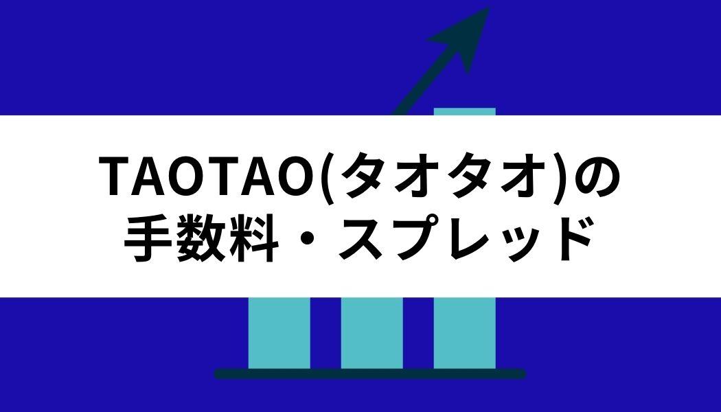 TAOTAO_手数料