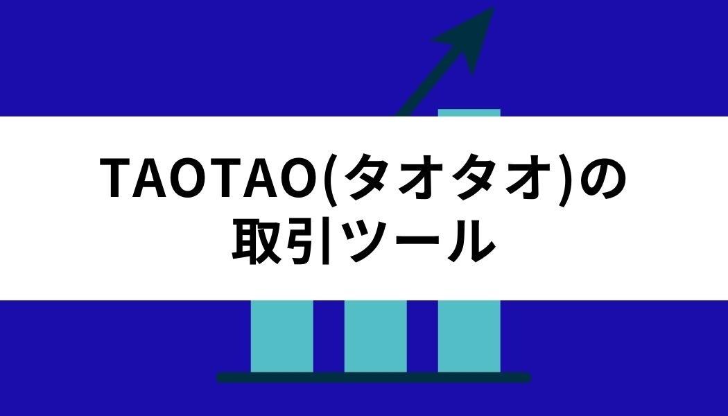 TAOTAO_ツール