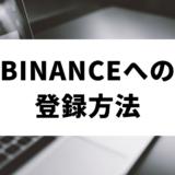 【2021年最新】BINANCE(バイナンス)の口座開設・登録方法|日本人の利用・本人確認・評判を徹底解説!