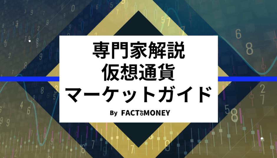 仮想通貨マーケットガイド
