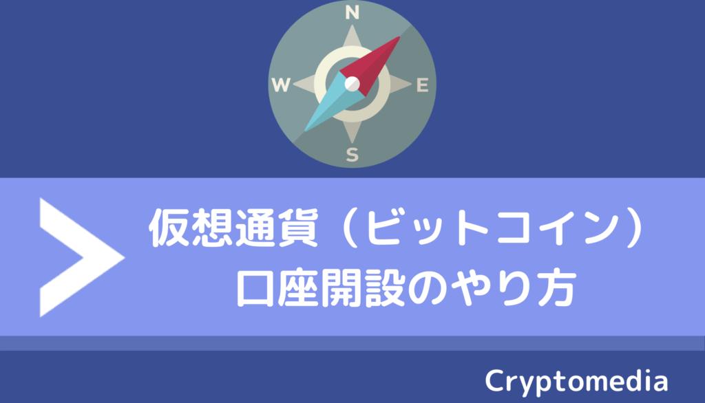 仮想通貨_取引所_口座開設
