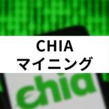 Chiaマイニング