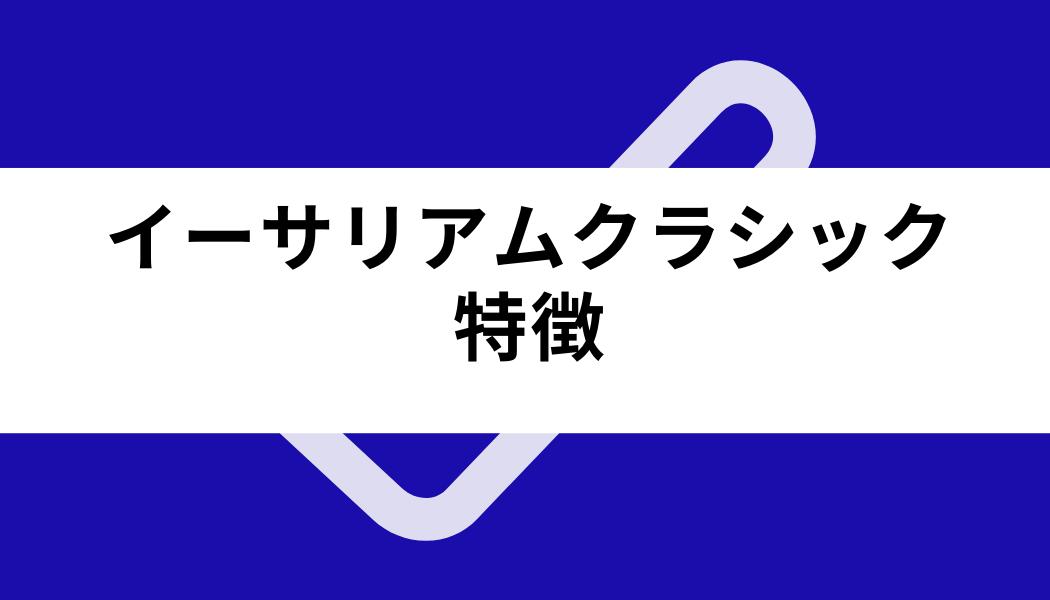 イーサリアムクラシック_特徴