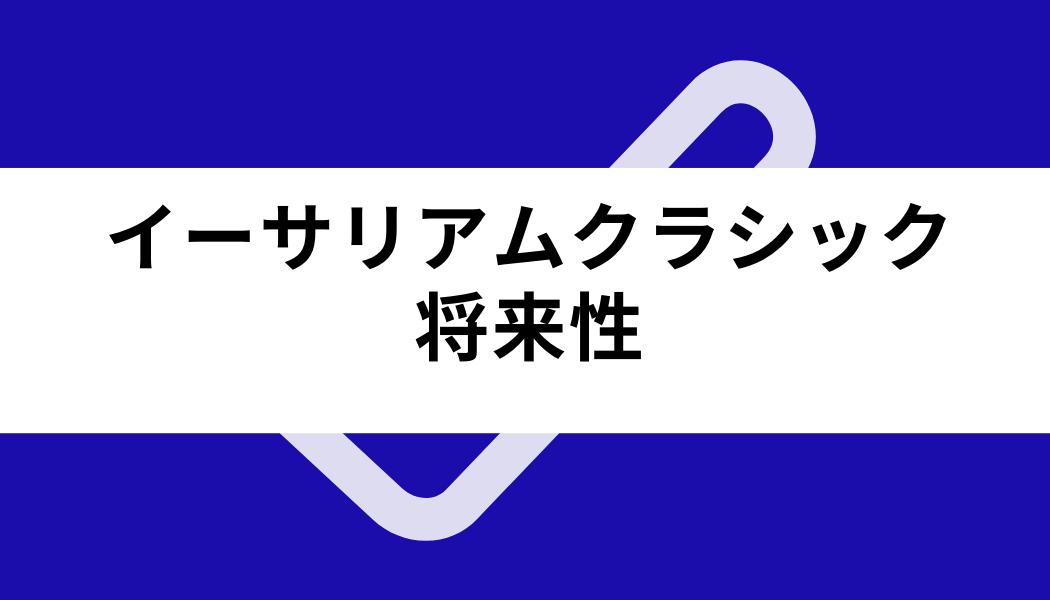 イーサリアムクラシック_将来性