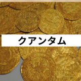 クアンタム_アイキャッチ
