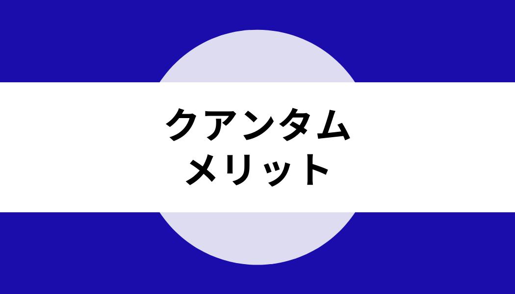 クアンタム_メリット