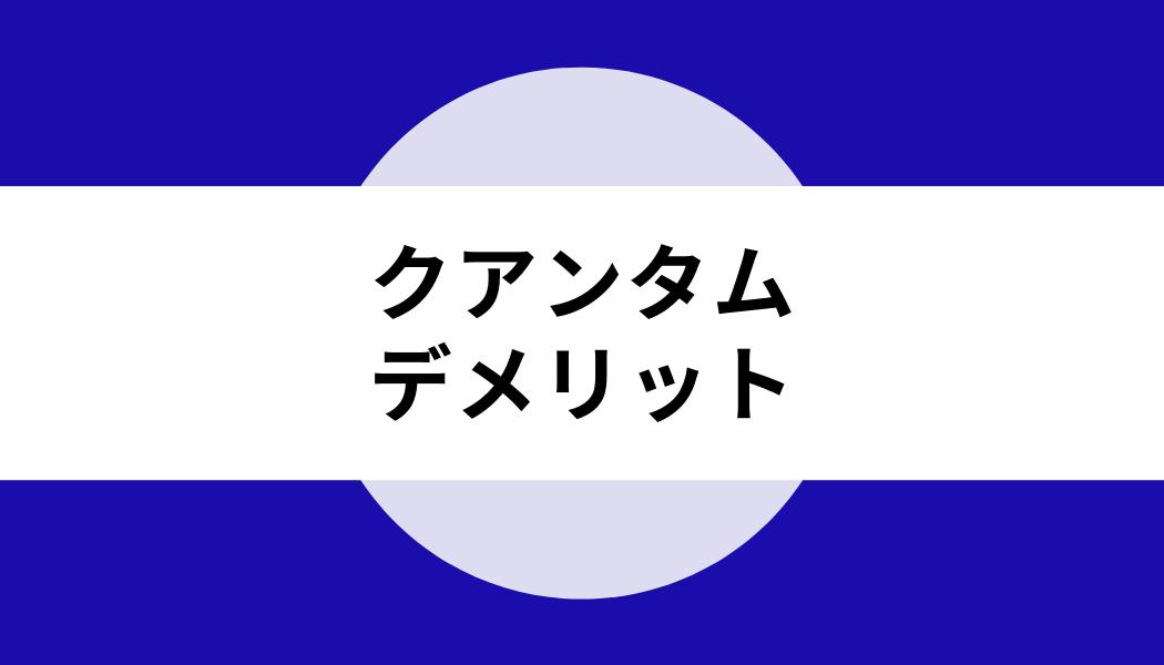 クアンタム_デメリット