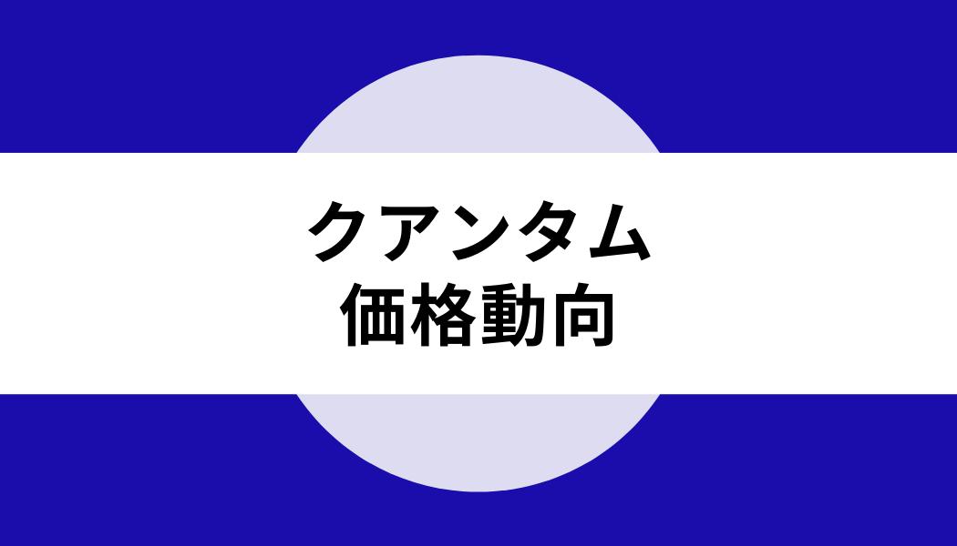 クアンタム_価格動向