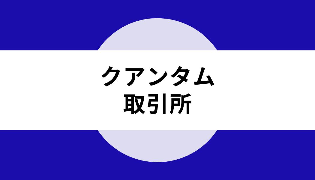 クアンタム_取引所