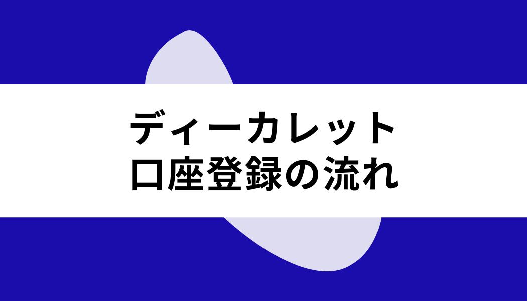 ディーカレット_口座開設