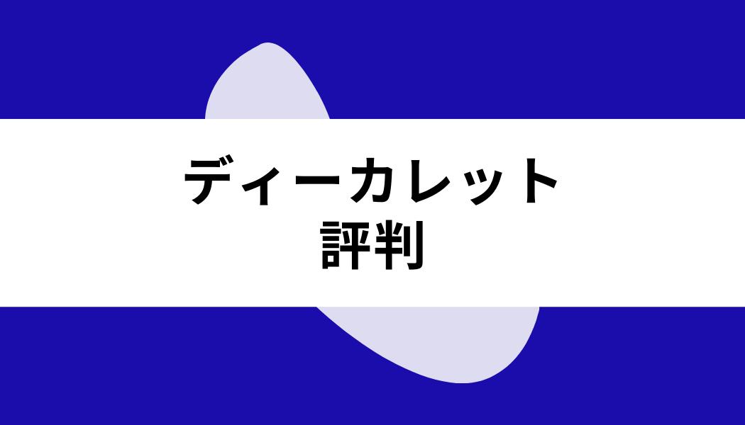 ディーカレット_評判