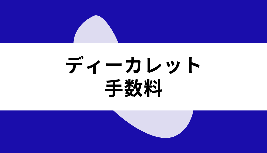 ディーカレット_手数料