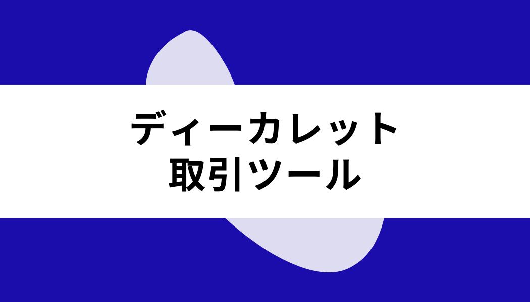 ディーカレット_取引ツール