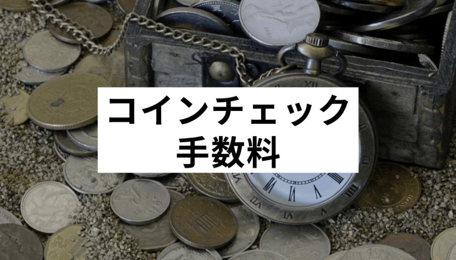 コインチェック 手数料_アイキャッチ