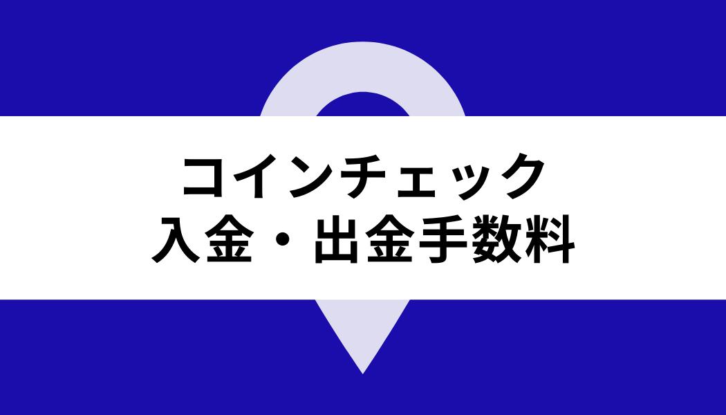 コインチェック 手数料_入金送金手数料
