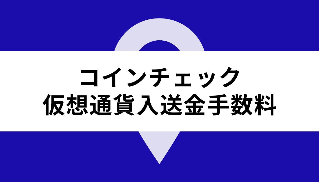 コインチェック 手数料_仮想通貨入送金手数料