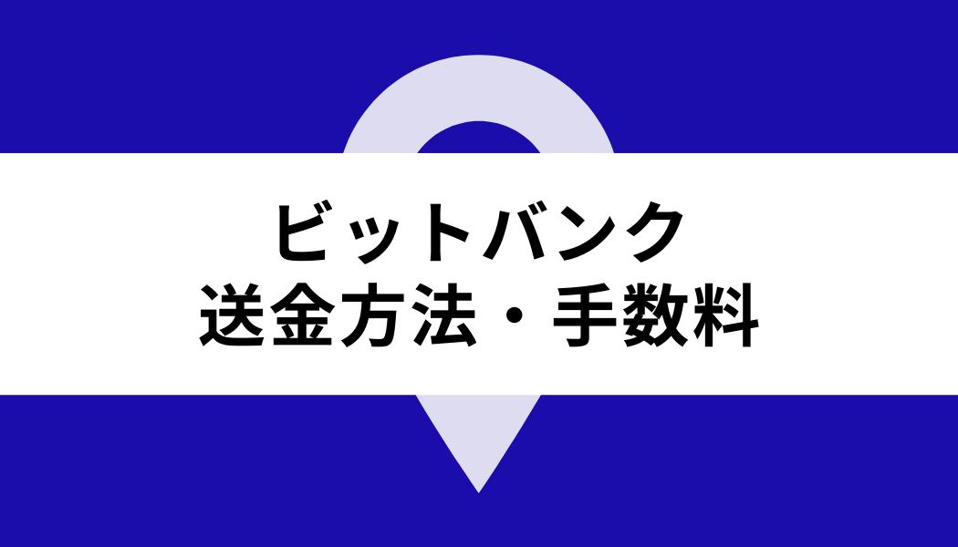 ビットバンク 手数料_送金方法・手数料