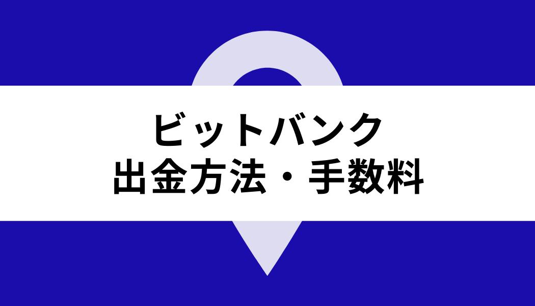 ビットバンク 手数料_出金方法・手数料