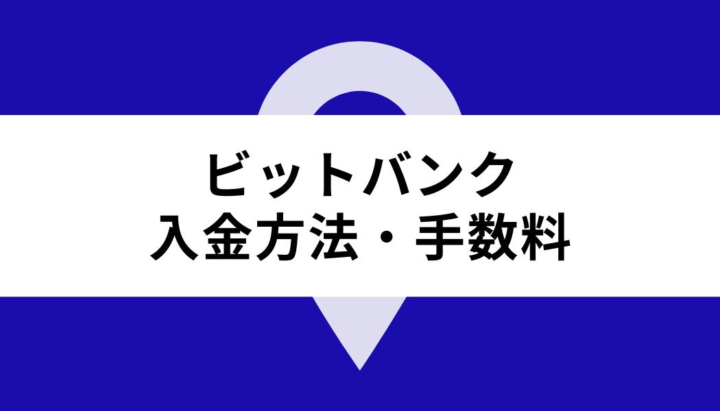 ビットバンク 手数料_入金方法・手数料
