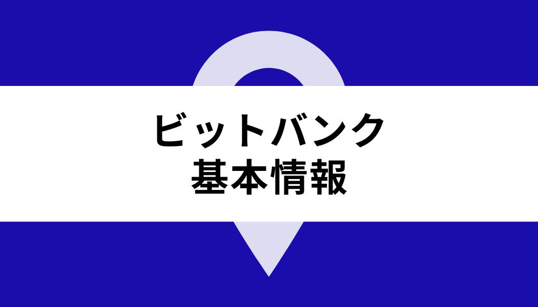 ビットバンク 手数料_基本情報
