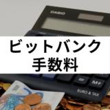 ビットバンク 手数料_アイキャッチ