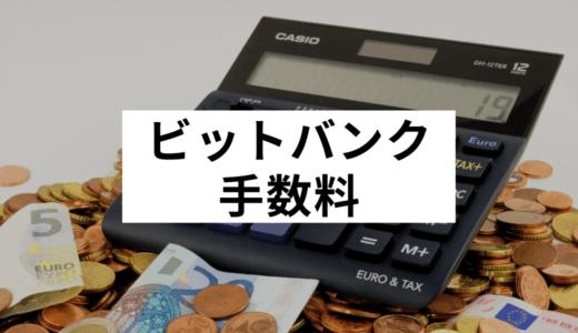 bitbank(ビットバンク)の手数料は高い?入金・出金・送金の方法から手数料を安くする方法まで徹底解説!