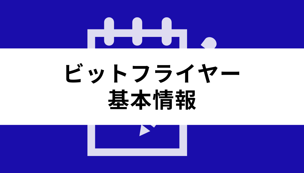 ビットフライヤー 手数料_基本情報