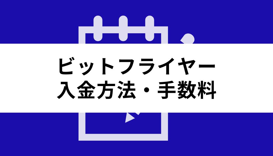ビットフライヤー 手数料_入金方法・手数料