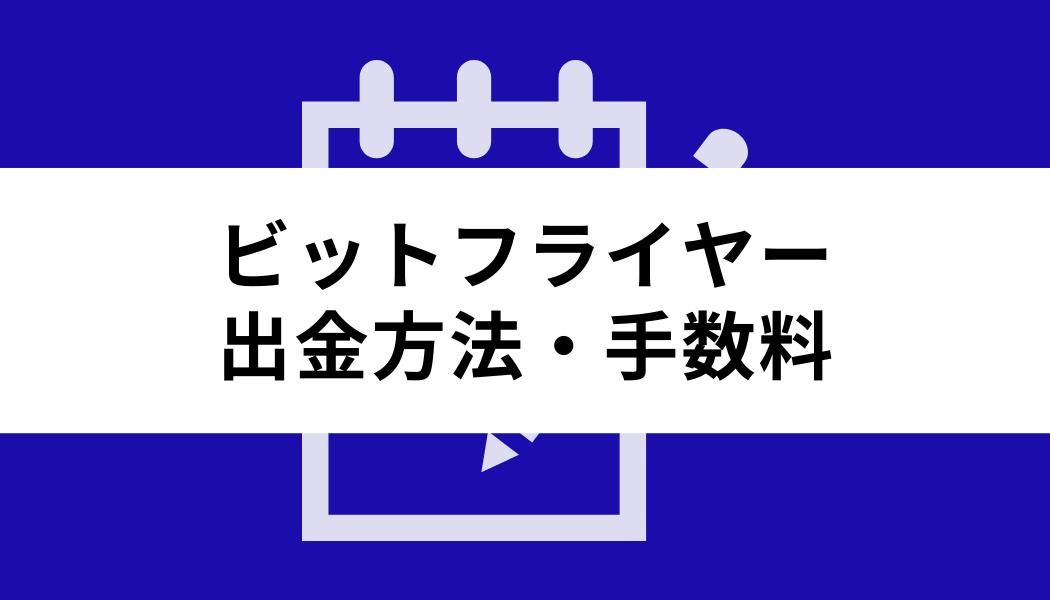 ビットフライヤー 手数料_出金方法・手数料