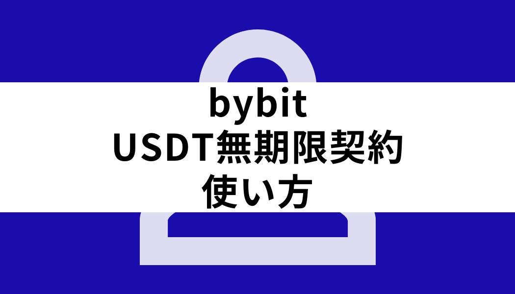 bybit インバース型無期限_USDT無期限契約 使い方