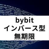 bybit インバース型無期限_アイキャッチ