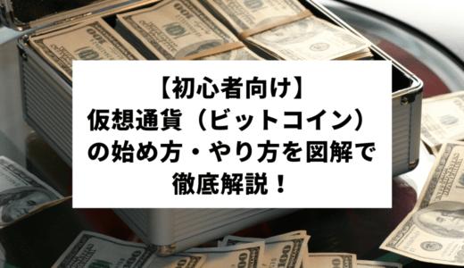 【初心者向け】仮想通貨(ビットコイン)投資の始め方・やり方を完全ガイド! 仕組みや買い方、勉強法からおすすめ取引所まで徹底解説