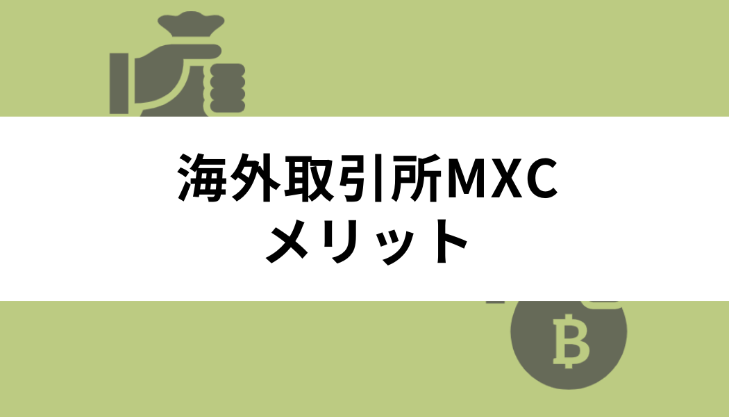 海外取引所MXC(エムエックスシー)のメリット