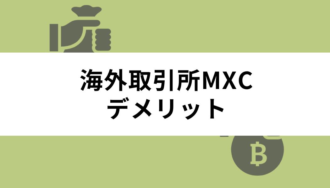 海外取引所MXC(エムエックスシー)のデメリット