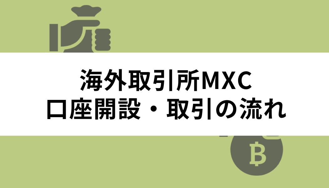 海外取引所MXC(エムエックスシー)の登録・口座開設・取引の流れ