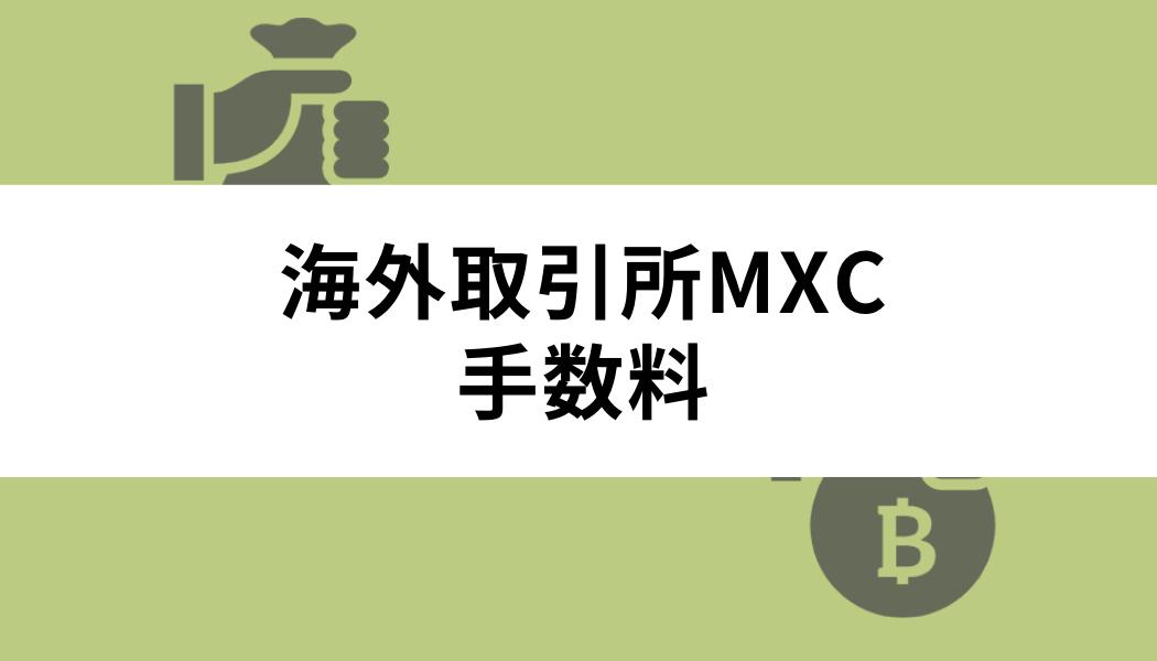 海外取引所MXC(エムエックスシー)の手数料