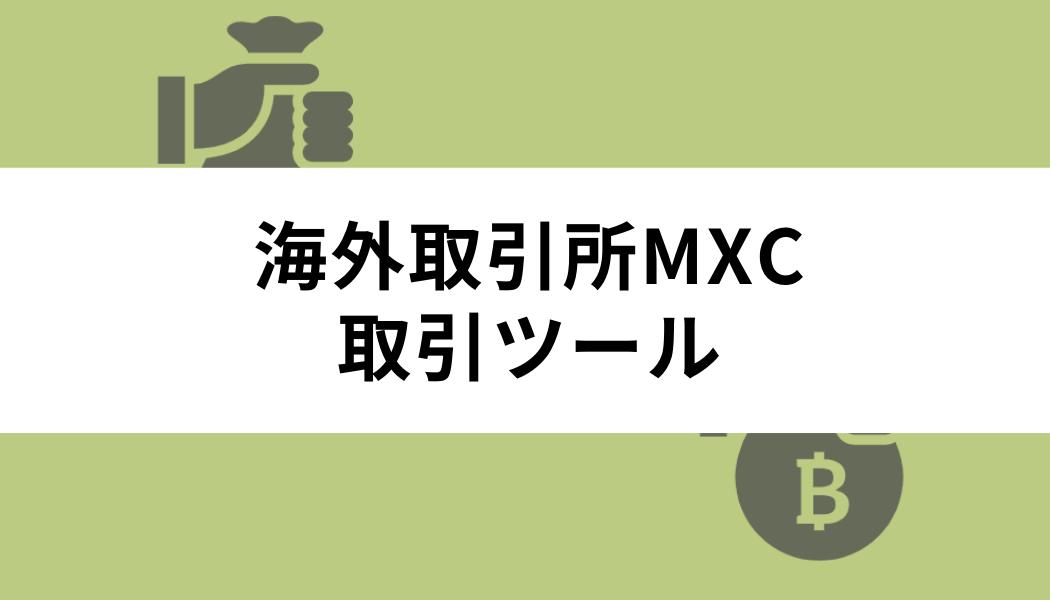 海外取引所MXC(エムエックスシー)の取引ツール