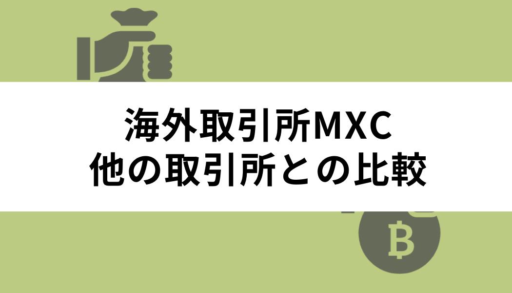 海外取引所MXC(エムエックスシー)と他の取引所との比較