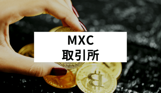 海外取引所MEXC(MXC)とは?特徴や登録/口座開設方法、公式アプリを徹底解説!