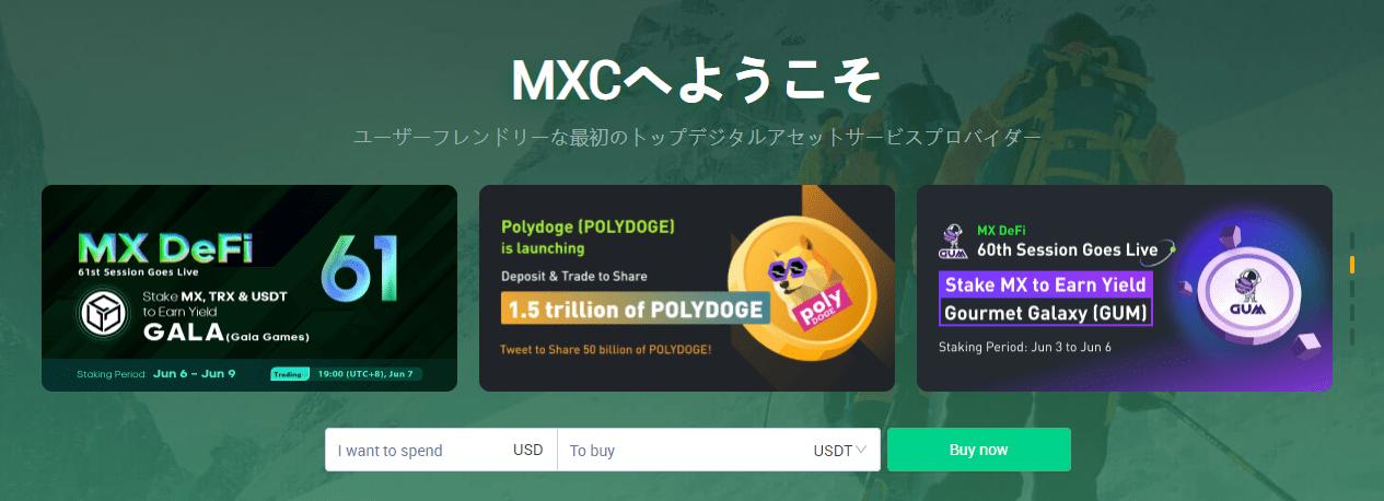 海外取引所MXC(エムエックスシー)の基本情報
